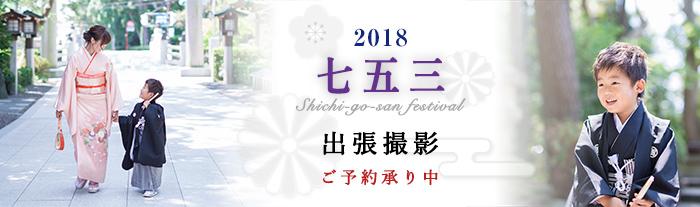 七五三 寒川神社 撮影