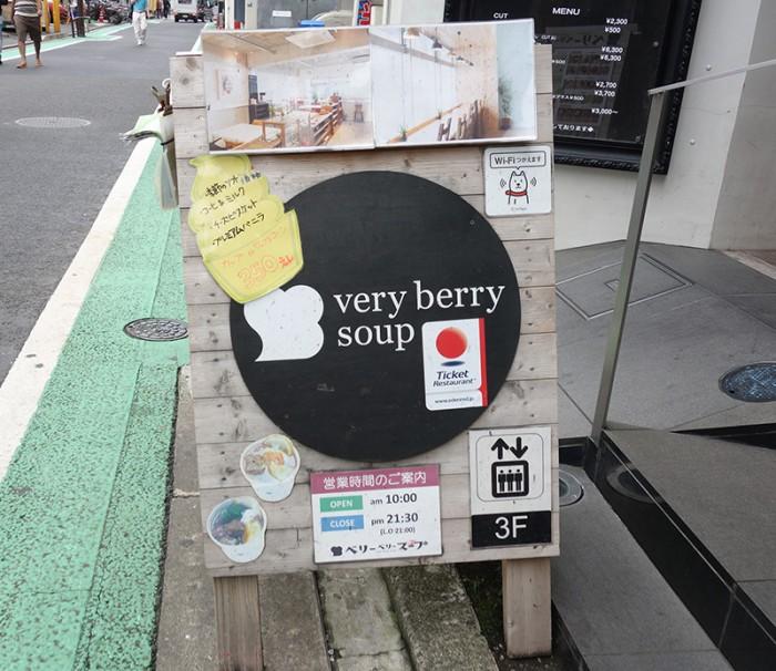 ベリーベリースープ 本厚木
