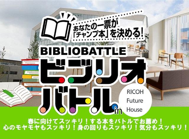 biblio_20160327