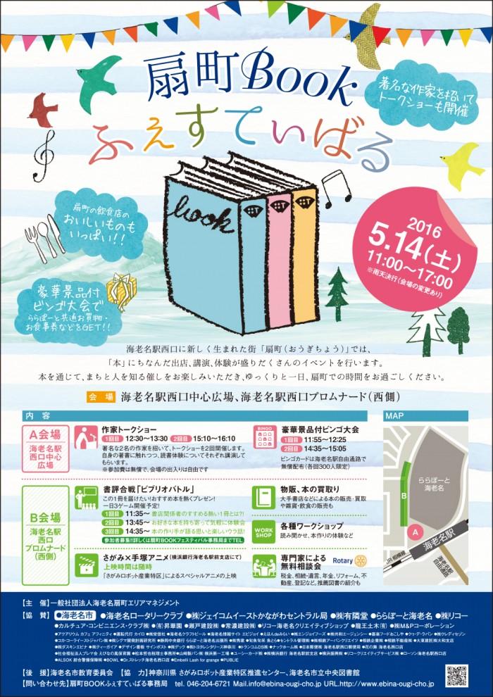 扇町BOOKふぇすてぃばる_a4