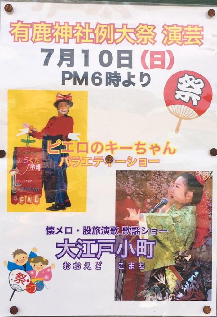 有鹿神社例大祭ポスター