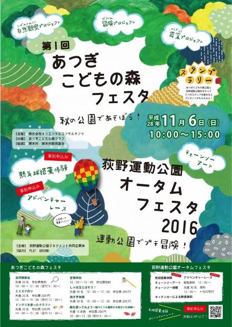 atsugi_kodomonomori_haginoundoukouen
