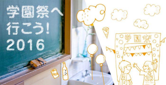 学園祭へ行こう!2016