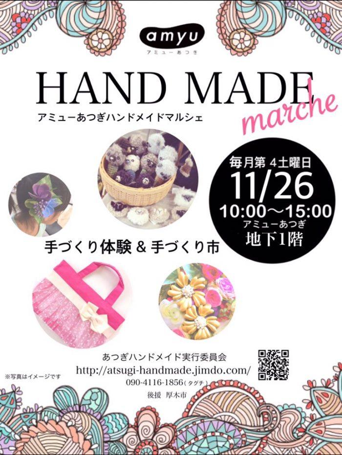 handmademarche1126