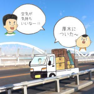 イチとハチ 第1回 - あゆみ橋