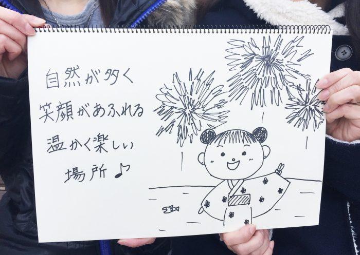 chiko_mitan_atsugi2