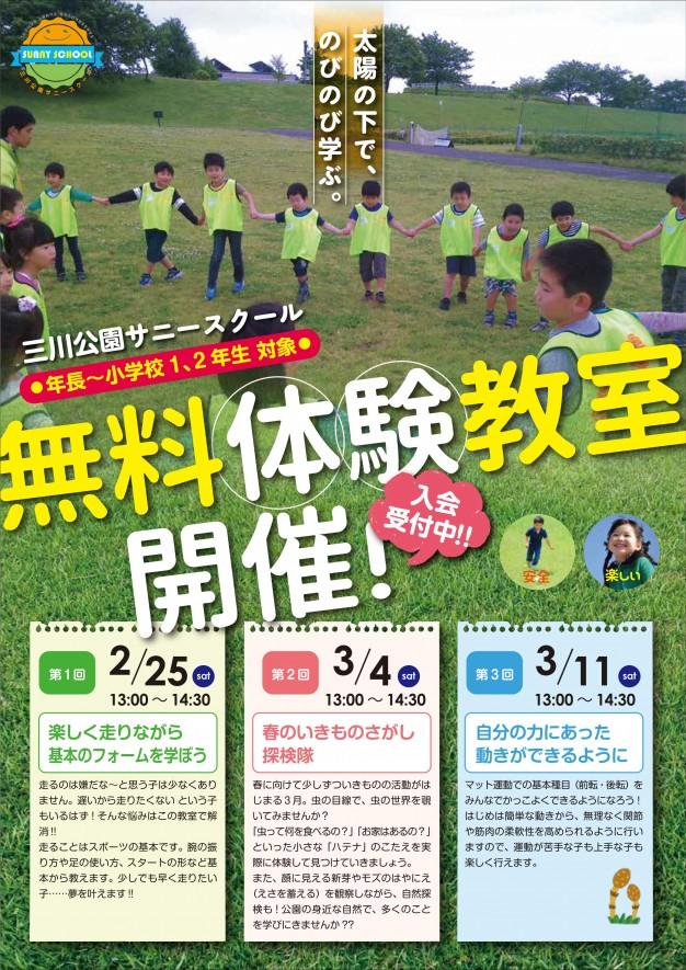 サニースクール三川公園