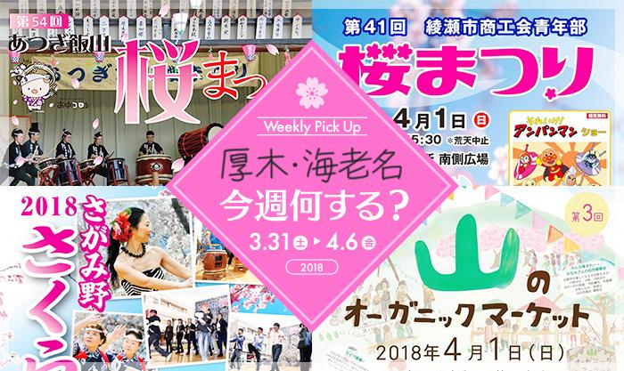 厚木・海老名のPick upイベント情報 3/31(土)〜4/6(金)