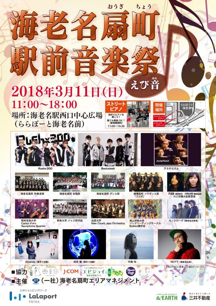 海老名扇町駅前音楽祭
