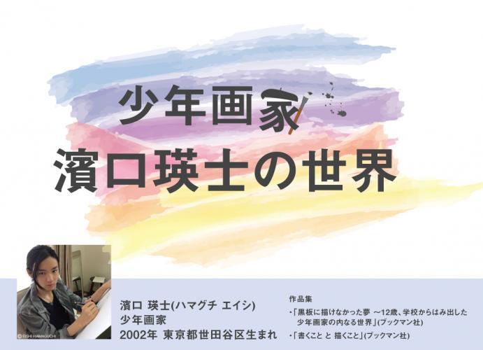 少年画家 濱口瑛士の世界