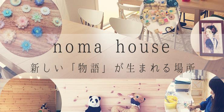 nomaハウス