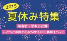 2015 こどもと参加できるものづくり・体験イベント 厚木 海老名