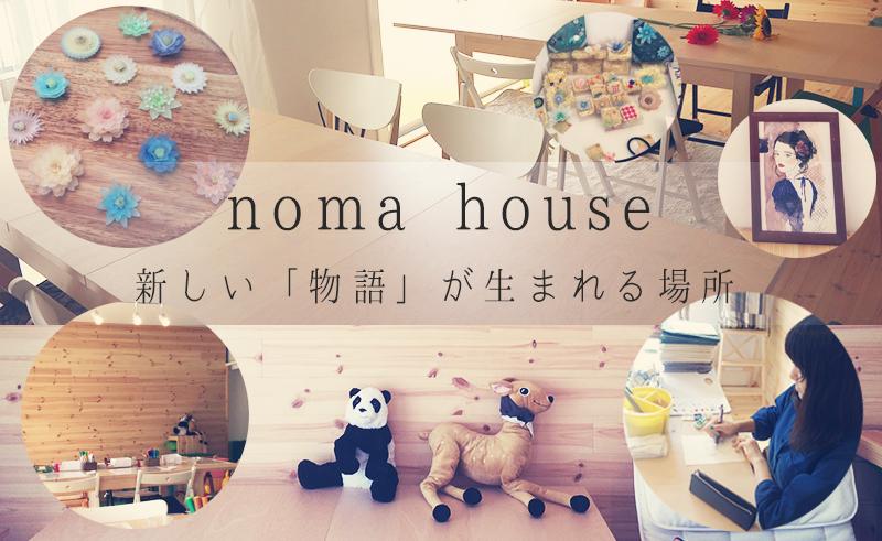 nomahouse10