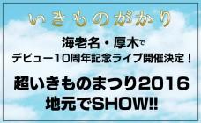 【いきものがかり】厚木と海老名で10周年記念ライブ開催決定!