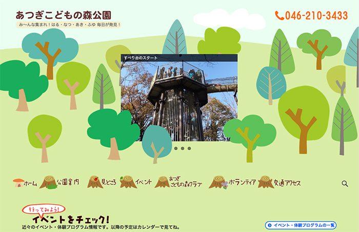 atsugi-kodomonomori