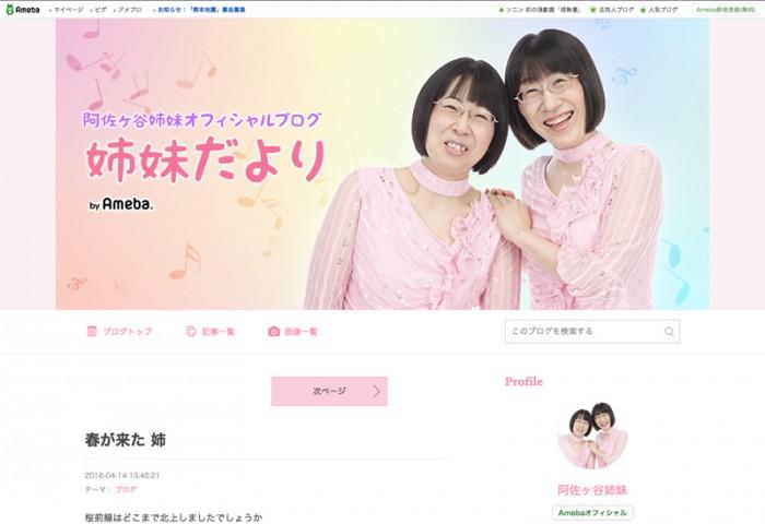 阿佐ヶ谷姉妹オフィシャルブログ