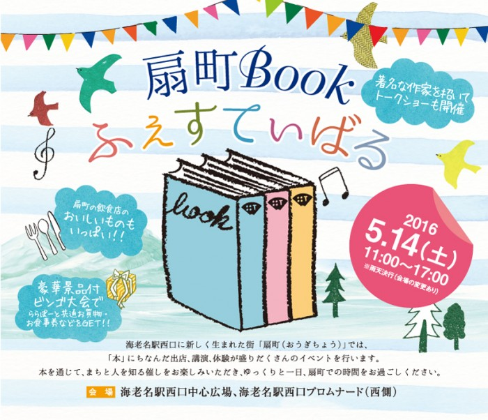 book_fes_banner