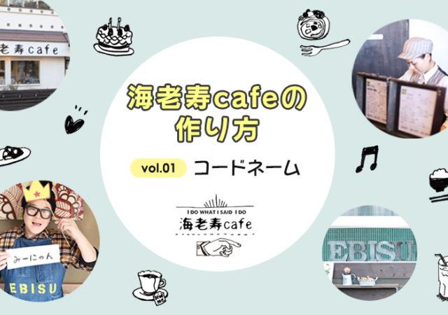 海老寿cafeの作り方