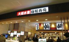 回転寿司 大起水産