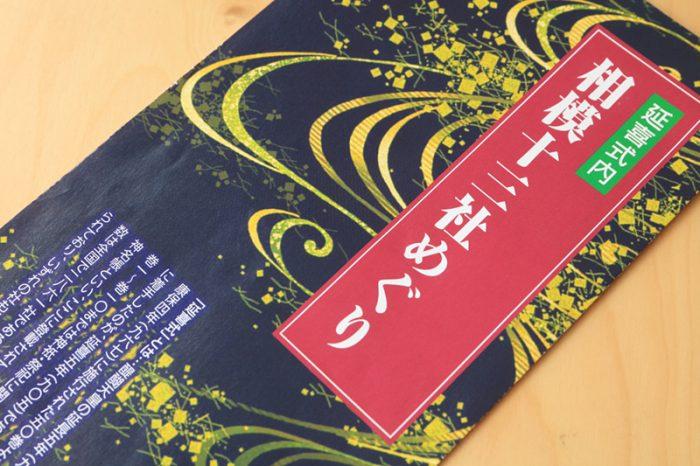 pic_aruka-shrine13