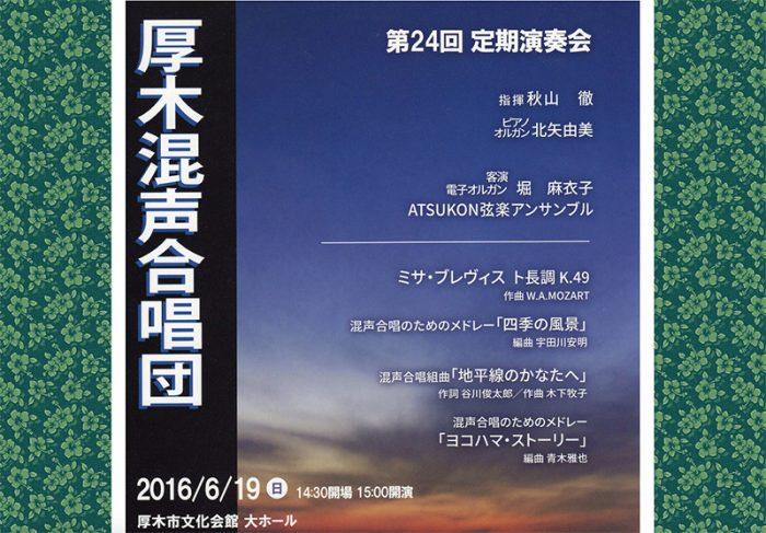 atsugi-konseigassyou