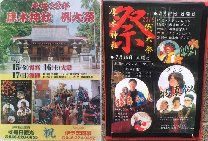 厚木神社例大祭ポスター