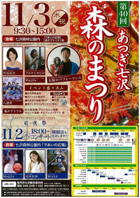 atsuginanasawa_mori_matsuri