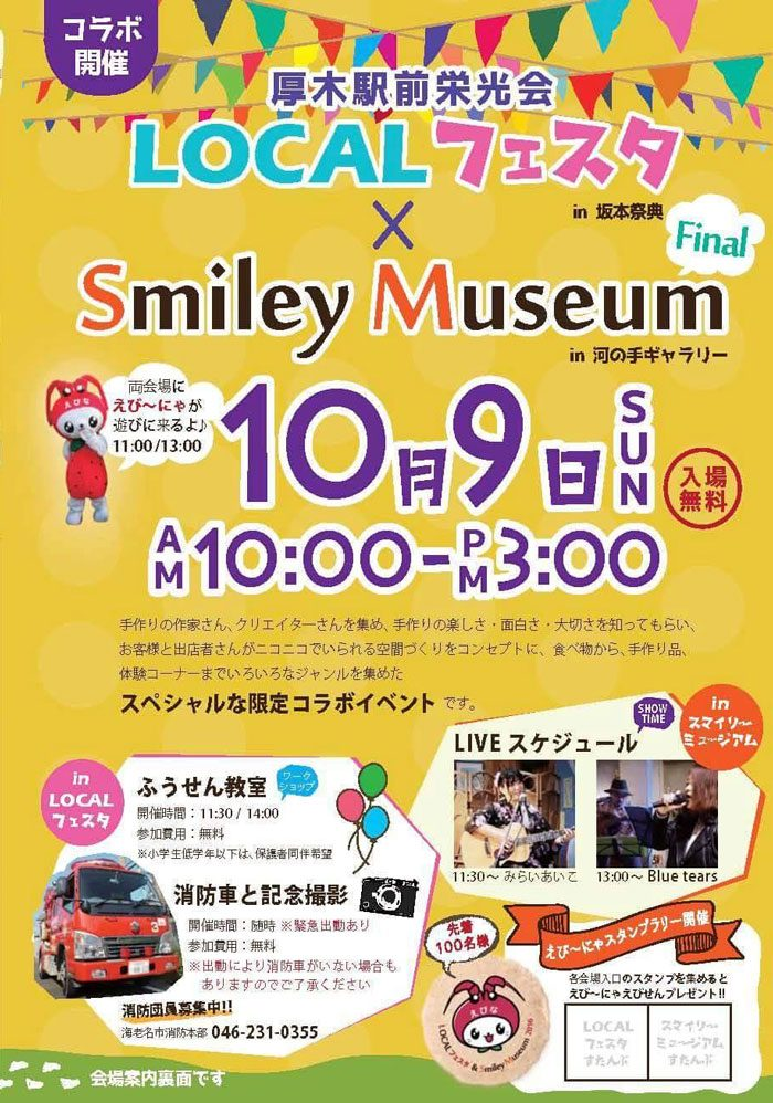 local_smileymuseum