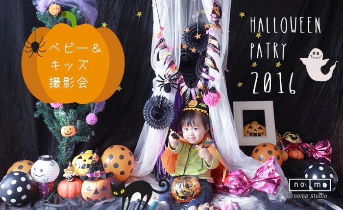 halloween_kids_satsuei