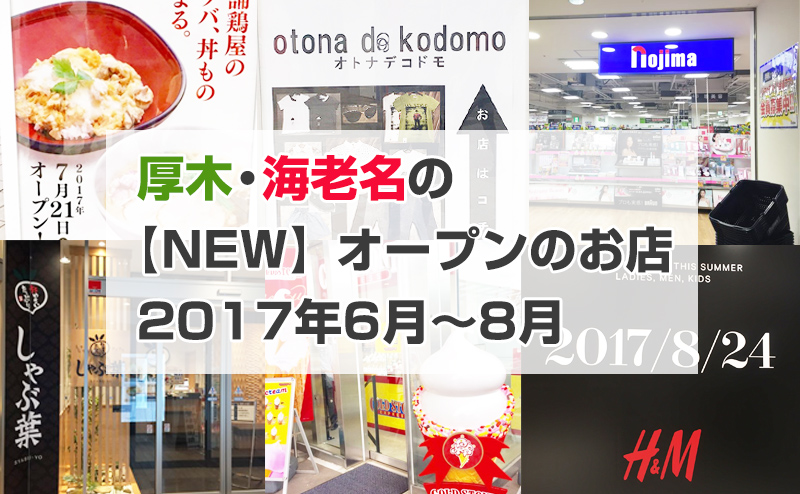 厚木・海老名の【NEW】オープンのお店