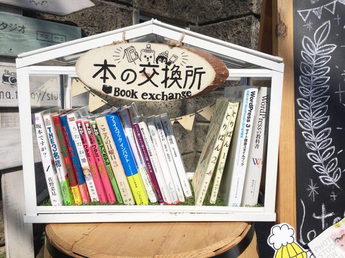 本の交換所nomabook