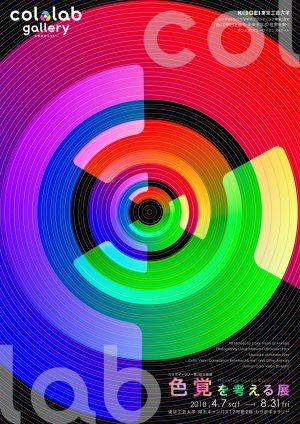 色覚を考える展