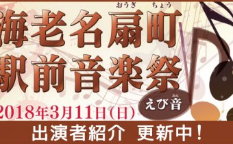 "海老名扇町駅前音楽祭 ""えび音"""