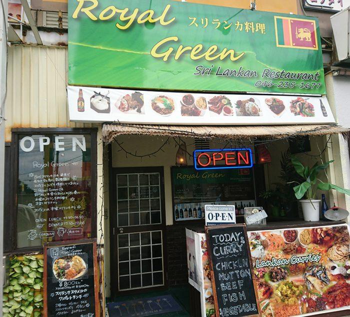 ロイヤルグリーンレストラン&バー