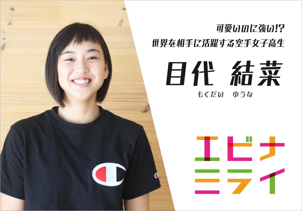 海老名の空手女子高生 目代結菜さん【エビナミライ】
