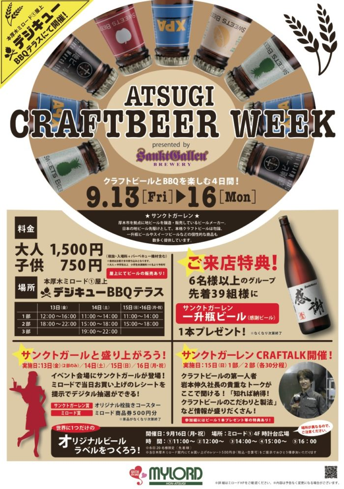 ATSUGI CRAFTBEER WEEK presented by サンクトガーレン