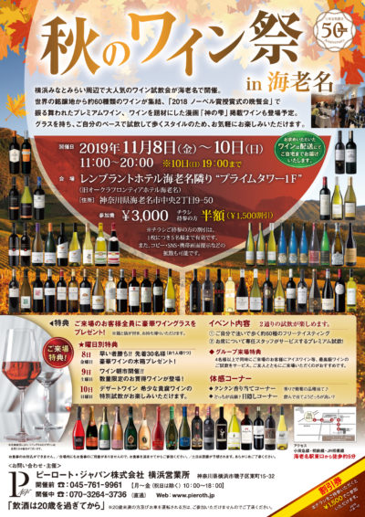 ピーロート・ジャパン秋のワイン祭り