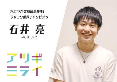 ラジコン世界チャンピオン 石井亮
