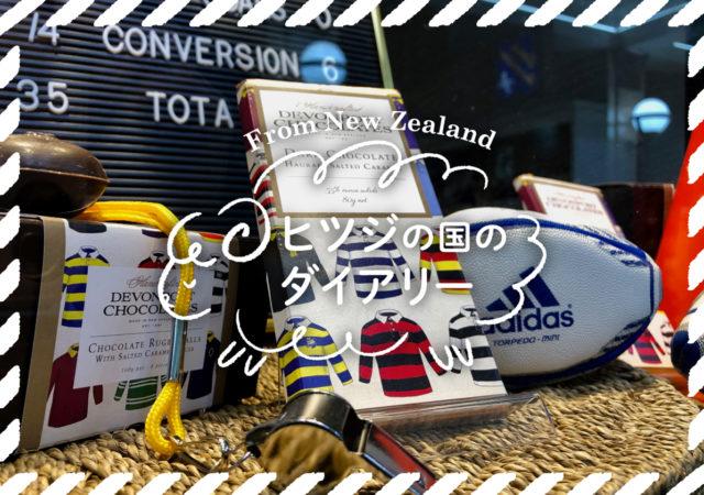 NZで見つけたラグビーW杯限定&関連グッズ