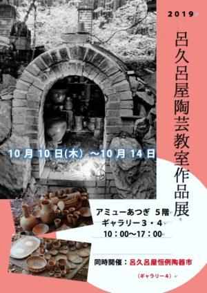 呂久呂屋陶芸教室作品展