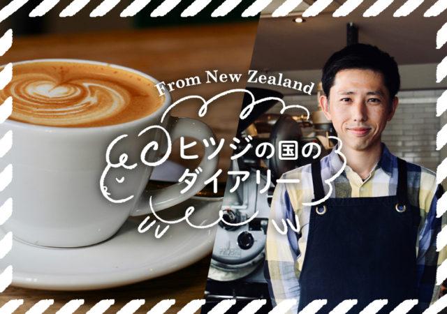 カフェの街、オーストラリア・メルボルンで活躍する焙煎士、石渡俊行さんにインタビュー ヒツジの国のダイアリーVol.8