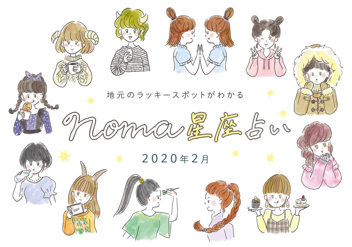 地元のラッキースポットがわかる noma星座占い【2020年2月】 | noma