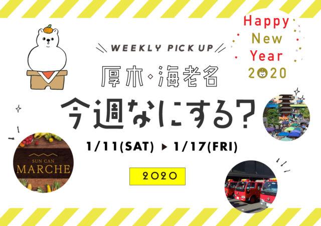厚木・海老名のPickupイベント情報20/1/11(土)〜20/1/17(金)