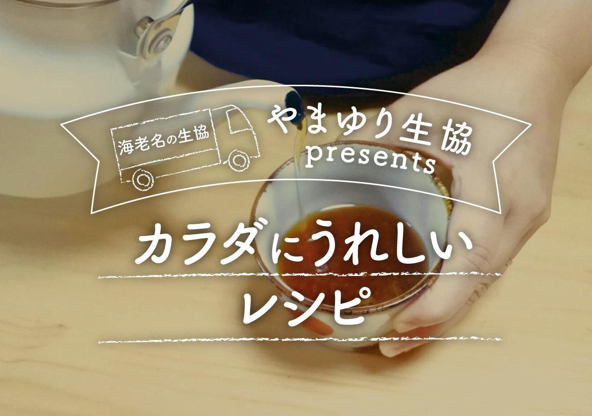 番茶 効果 梅醤