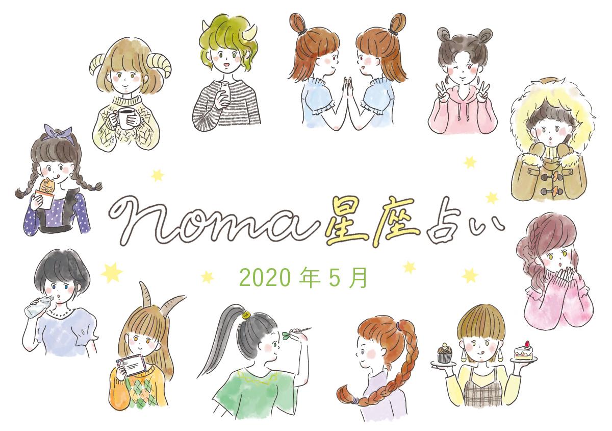 noma星座占い【2020年5月】 | noma