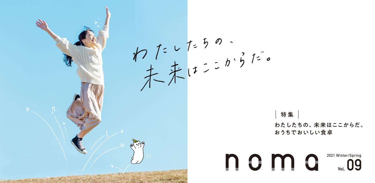nomaフリーペーパー9